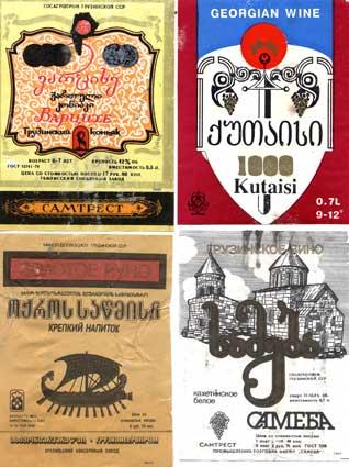 Georgian wine labels