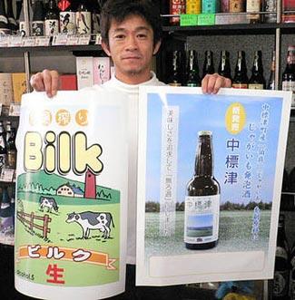 Bilk beer