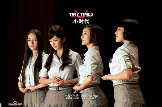 Tiny-Times-2013-Chinese-Movie