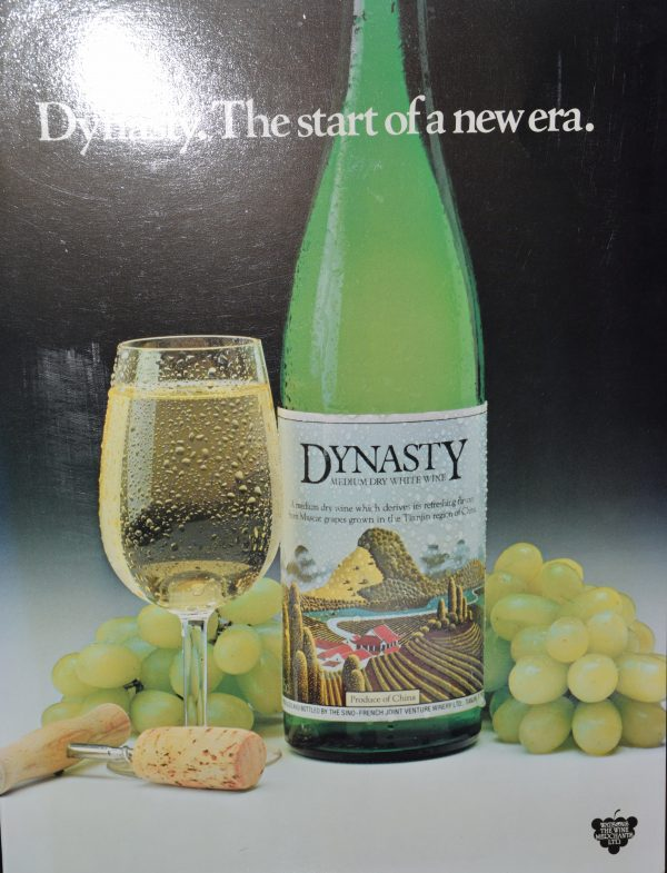 Top 10 HK vintage wine and food ads