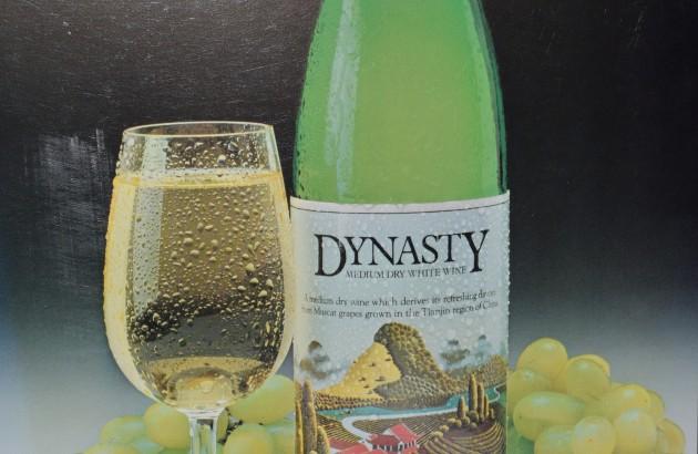 Top 10 HK vintage wine and food ads