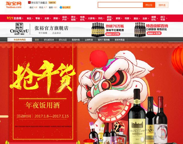 changyu-tmall-page